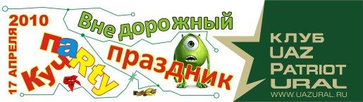 Внедорожный праздник 4x4 КУЧА паRty